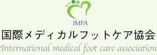 国際メディカルフットケア協会